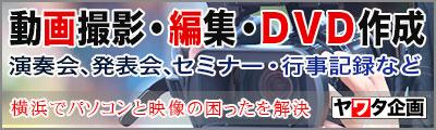 DVD作成,DVD編集