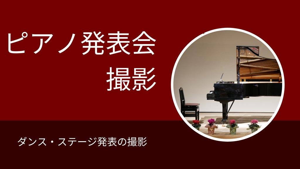 ピアノ撮影バナー
